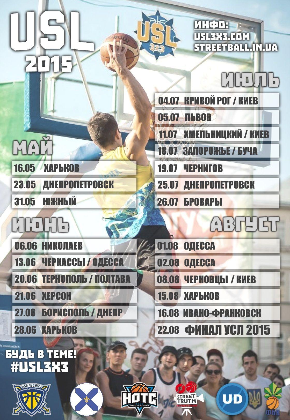 Календарь турниров УСЛ 3х3 2015