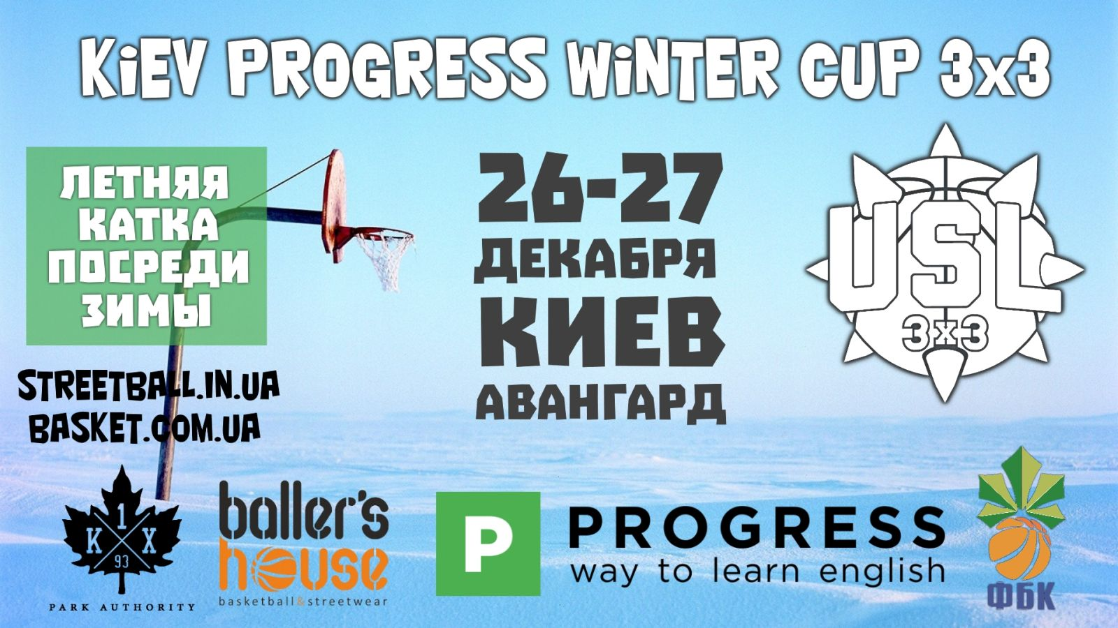 УСЛ «Kiev Progress Winter Cup 3x3»