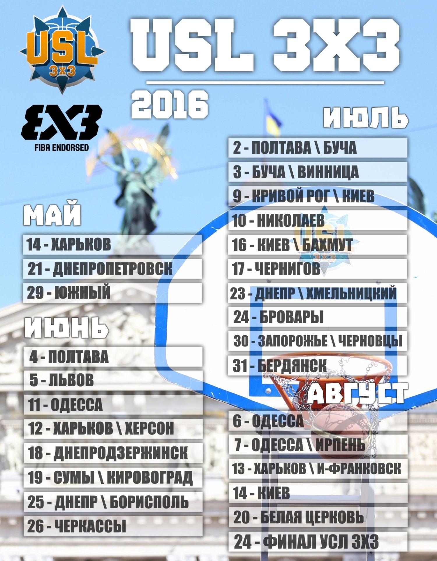 Календарь УСЛ 3х3 2016