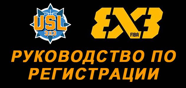 Руководство по регистрации на турниры УСЛ 3х3 FIBA Endorsed