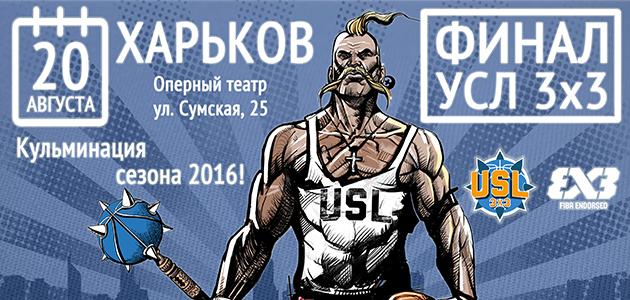 ФИНАЛ УСЛ 3х3 2016! Харьков, 20 августа!