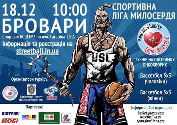 18 грудня в Броварах відбудеться благодійний турнір «INNA-BROVARY»