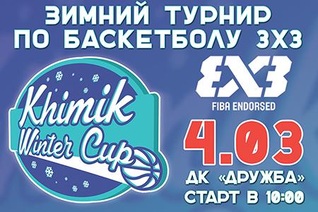 4 марта в Южном пройдет турнир «Khimik Winter Cup 2017»!
