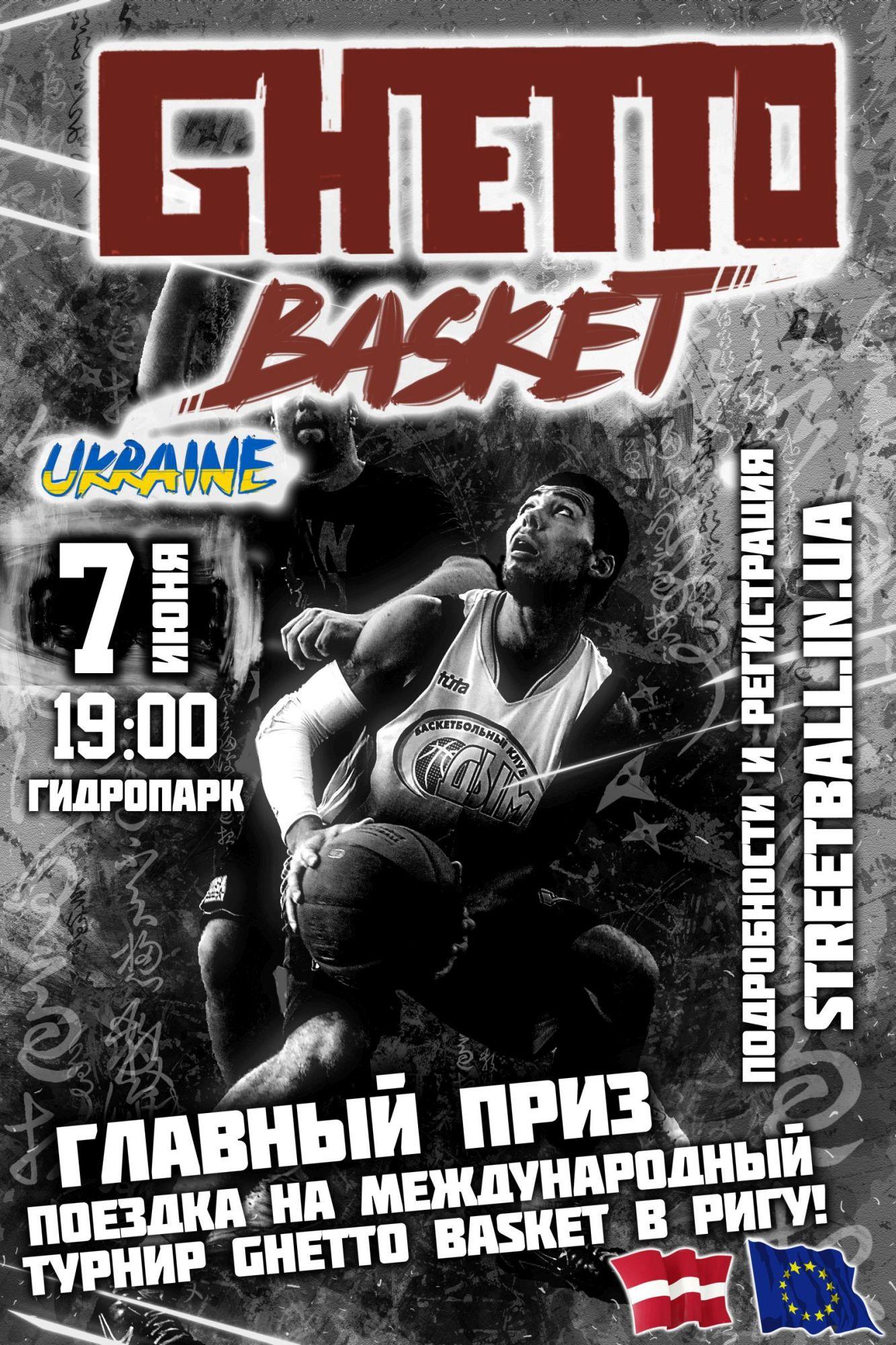 Гетто Баскет Украина