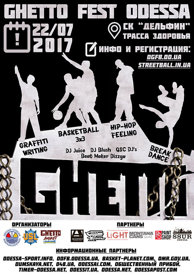 22 июля в Одессе состоится первый турнир Ghetto Basket!