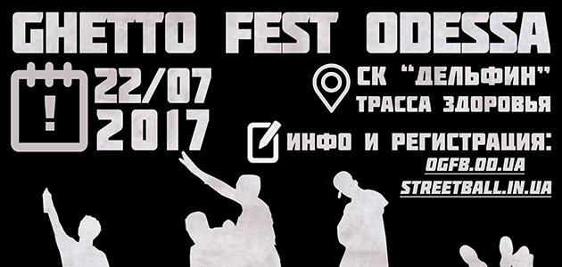 22 июля в Одессе состоится первый турнир Ghetto Basket!