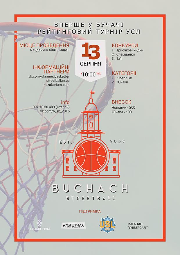 13 серпня у Бучачі відбудеться турнір