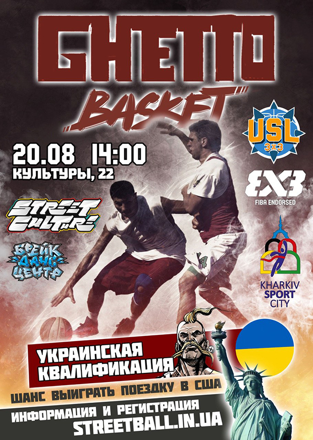 Ghetto Basket! Харьков! 20 августа!