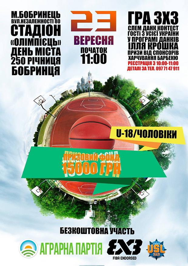 23 вересня відбудеться турнір у місті Бобринець