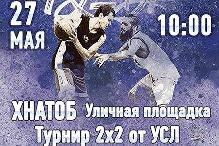 27 мая в Харькове пройдёт турнир