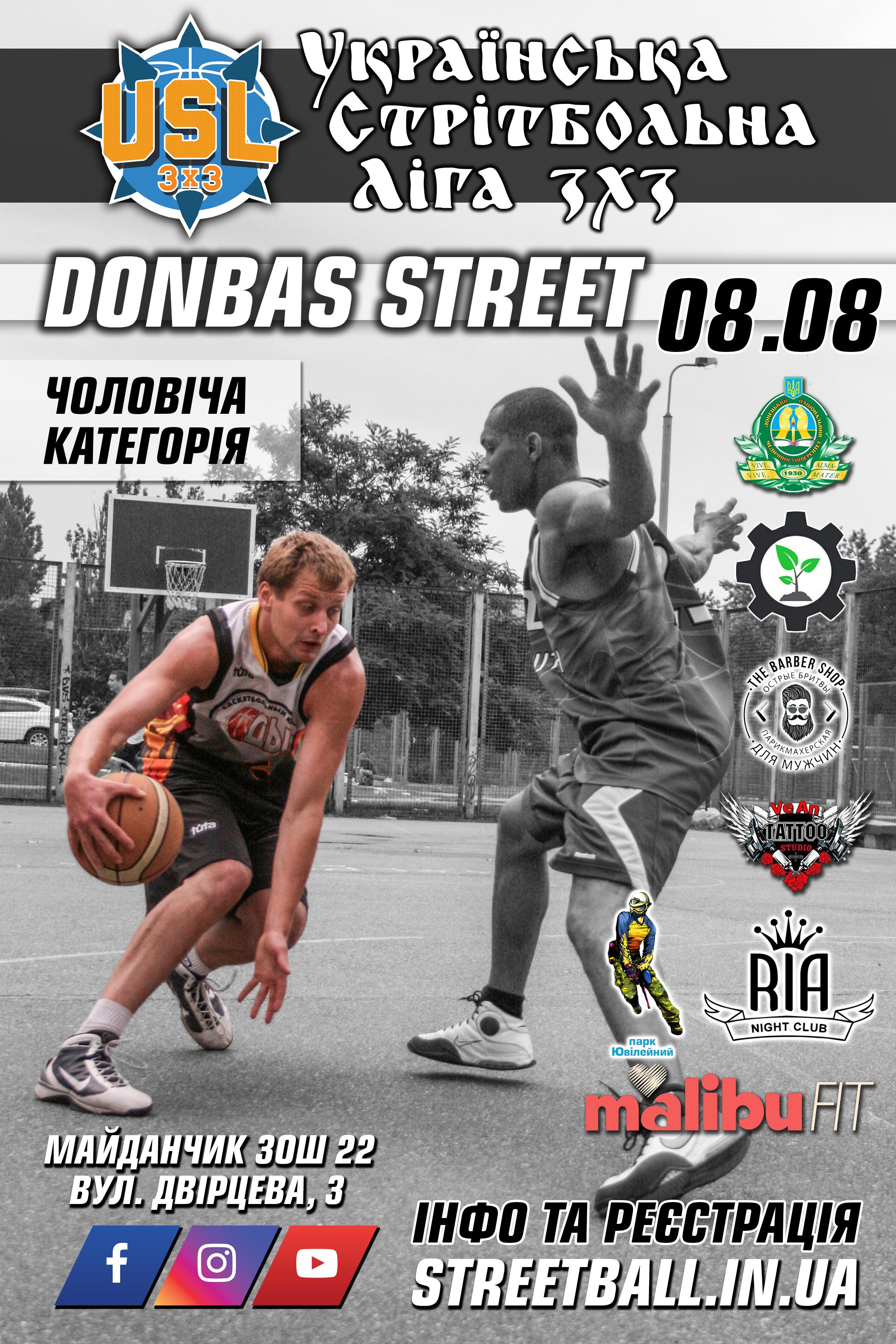 Donbas Street / Краматорськ