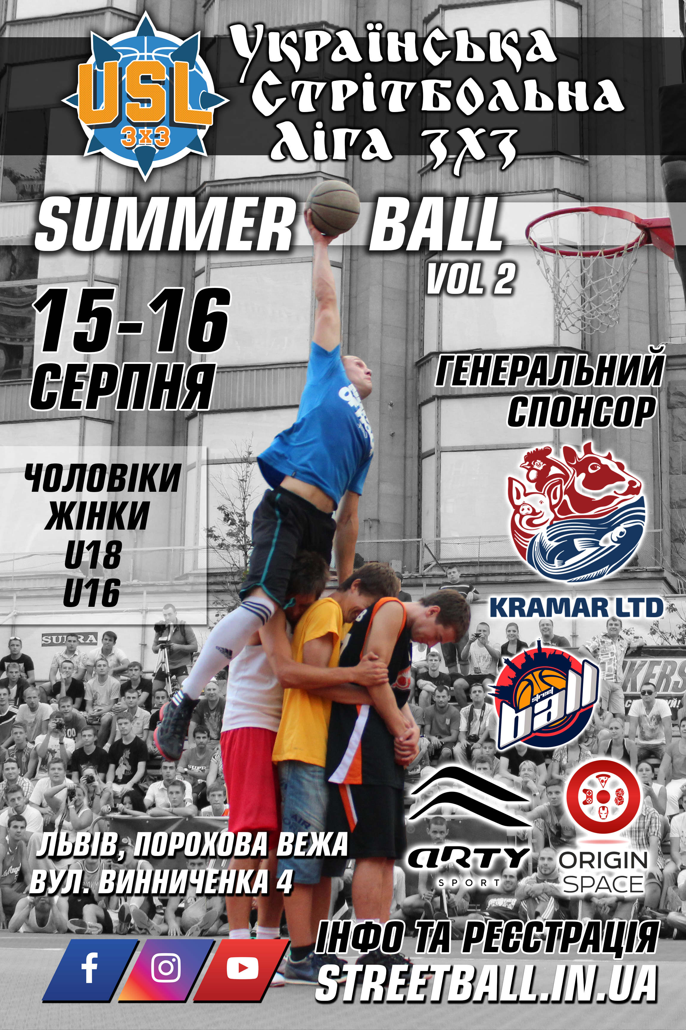 Summer Ball Lviv
